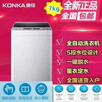 Konka/康佳全自动洗衣机7kg公斤家用小型波轮洗衣机