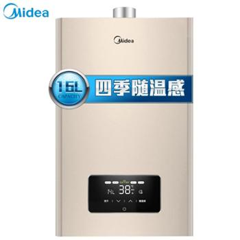 Midea/美的燃气热水器家用天然气16升官方即热恒温式