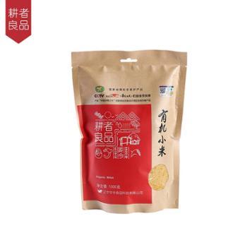 耕者良品有机小米1kg新米,朝阳小米,有机小米