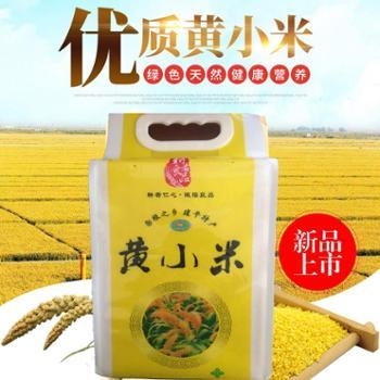 """""""善融扶贫""""耕者良品精品黄小米2.5kg*4袋"""