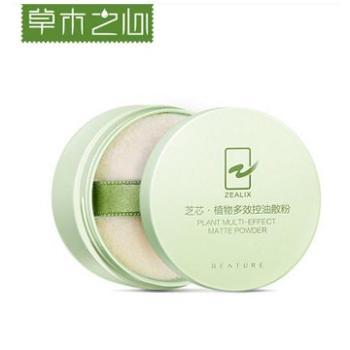 草木之心植物多效控油散粉控油持久定妆遮瑕透气轻薄提亮肤色蜜粉7g