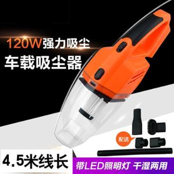 120W车用便携吸尘器车载干湿两用强吸力默认橘色