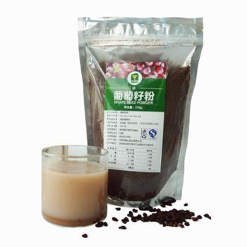 葡寿永康天然葡萄籽粉原花青素食用纯粉