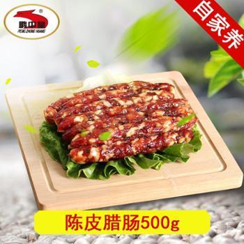 鹏中皇广式腊味广东土特产陈皮腊肠 纯肉无淀粉江门特产500g
