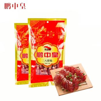 鹏中皇广式腊味农家自制二八腊肠纯肉干货500g