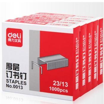 得力订书针0013厚层订书钉23/13财务办公用品重型大号 5盒装