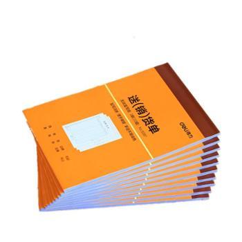 得力9387送货单三联单销售记录清单售货出库出货单售货单开单本财务单据