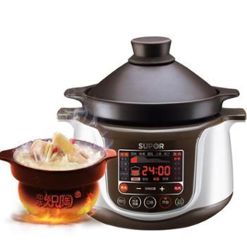 苏泊尔电炖锅 30yc1 紫砂锅煲汤锅家用煮粥神器陶瓷全自动