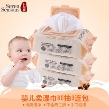七季婴儿湿巾宝宝湿纸巾手口护臂屁屁通用纸巾袋装带盖80抽3包