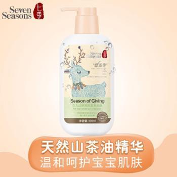 七季婴儿洗发沐浴二合一500ml