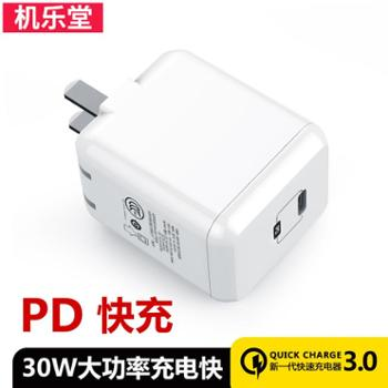 JOYROOM 苹果充电器USB插头Type-Cipad电脑手机通用PD充电器快充