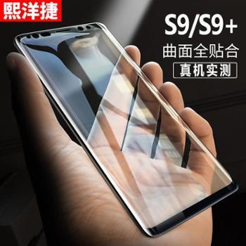 熙洋捷三星s9钢化膜s9plus曲面3d全屏覆盖丝印手机玻璃贴膜s9+钢化膜