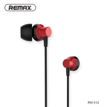REMAX/睿量RM-512手机线控耳机 带麦语音重低音音乐耳机 入耳式