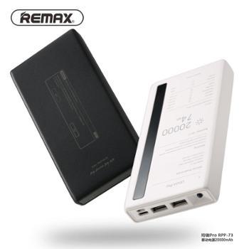 REMAX/睿量玲珑PRO移动电源20000mAh聚合物type-c快充安卓双输入