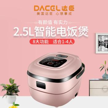 美国DACEL/达臣多功能迷你智能宿舍小电饭锅2-3人多功能2.5L电饭煲JWS-666