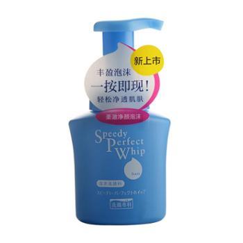资生堂洗颜专科深层清洁洁面乳150ml