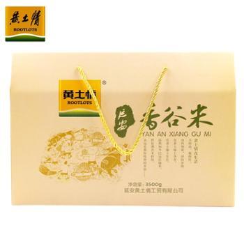 黄土情延安香谷米礼盒3500g陕北特产黄小米米脂小米