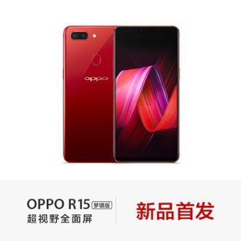 【现货开售】OPPO R15梦镜版 梦镜红 6GB+128GB内存 全面屏双摄拍照 全网通4G手机