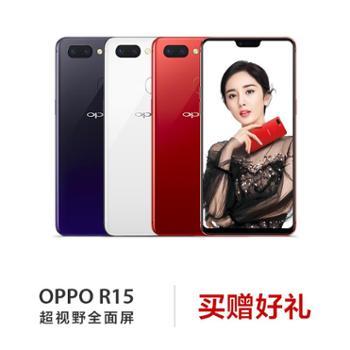 【现货开售】OPPO R15 6GB+128GB内存 全面屏双摄拍照 全网通4G手机