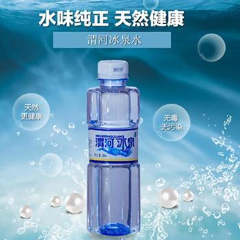 【仅限线下O2O活动,线上下单不发货】渭河冰泉350ml/瓶