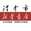 汉中市新华书店网上商城