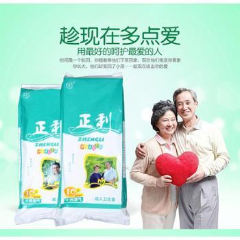 正利纸品特价产妇产后护理垫45*60成人纸尿垫纸尿片老人尿不湿