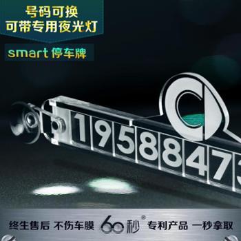 smart临时停车牌挪移电话号码可换卡汽车用品夜光防晒个性
