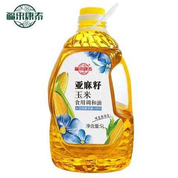 福来康泰冷榨亚麻籽油非转玉米油食用调和油5L