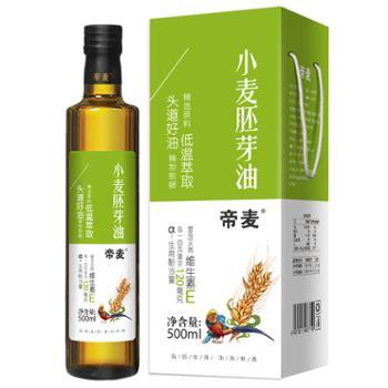 帝麦小麦胚芽油食用油富含维生素E礼盒装500ml