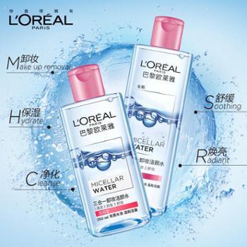巴黎欧莱雅卸妆水三合一卸妆洁颜水倍润型温和深层清洁免洗卸妆液魔术水400ml