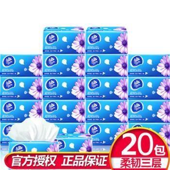 维达抽纸巾20包邮餐巾纸抽取式双层 纸巾120抽婴儿面巾纸