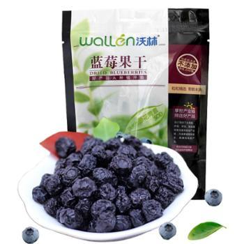 沃林蓝莓果干70g