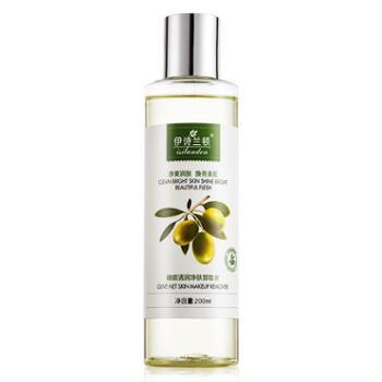 伊诗兰顿橄榄清润净肤卸妆水200ml 清爽保湿 温和不刺激 深层清洁 卸妆液