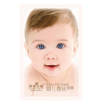 伊诗兰顿 婴儿蚕丝面膜5片装 补水保湿滋润肌肤
