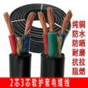 电线电缆线纯铜3芯1.5平方户外软电源线护套线 嘉禾嘉瑞置业 善融商城
