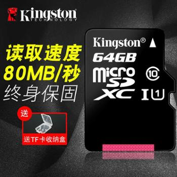 金士顿64g华为OPPOVIVO手机储存sd卡高速tf卡class1064g手机内存卡64g