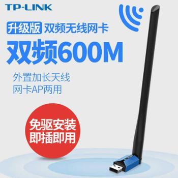 TP-LINK双频600M无线网卡usb台式机WIFI电脑5G接收器TL-WDN5200H