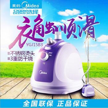 Midea/美的 YGJ15B3蒸汽挂烫机家用挂式电熨斗熨烫【正品保证】