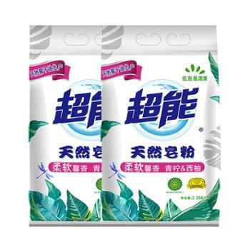 超能天然皂粉2.258kg*2袋装洗衣粉家庭装低泡易漂手洗机洗