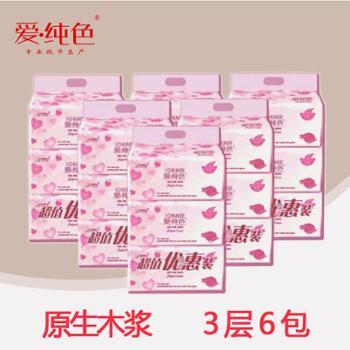 爱纯色抽取式纸巾餐巾纸家用婴儿可用三层厕所卫生纸6包