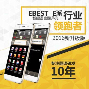 EBEST E派同步翻译学习手机英语同声翻译器日语电子词典出国旅游