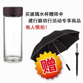 廊坊建行活动专享商品(廊坊行网点专项活动,网拍不发货) 玻璃水杯(177*66mm 360ml )赠雨伞1把
