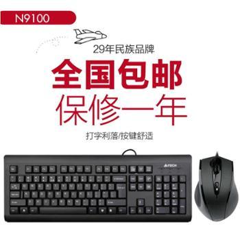 双飞燕KB-N9100 有线键鼠套装 网吧办公游戏键盘鼠标套件防水USB