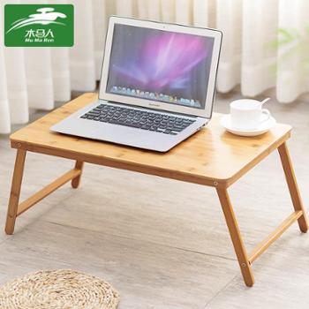 木马人折叠笔记本电脑床上用小桌子
