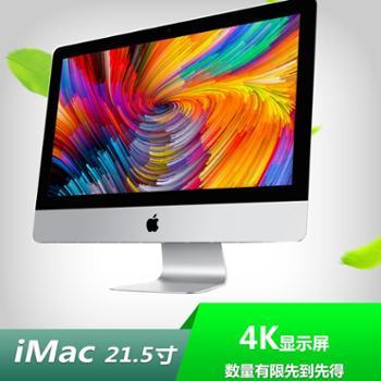 Apple/苹果imac21.5寸一体机4K屏MMQA2DY2E02电脑台式机