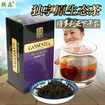 赣森维多利亚下午茶(50克送10克)
