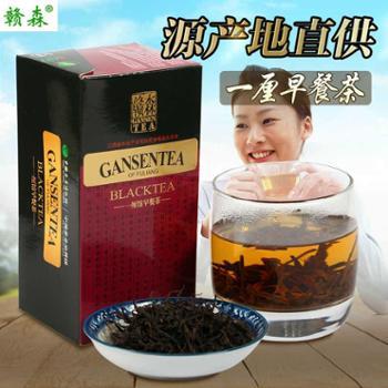 赣森一厘馆早餐茶 (50克送10克)