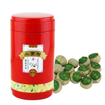 小茶犊小青柑陈皮普洱茶小柑橘桔橘普熟茶叶250g/罐