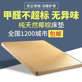 一米色彩天然椰棕床垫1.8米棕垫1.5m硬床垫1.2儿童床垫棕榈单人学生床垫子可拆洗
