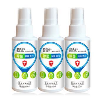 超活水清洁剂活性离子水除菌消毒喷雾方便携带60ml*3